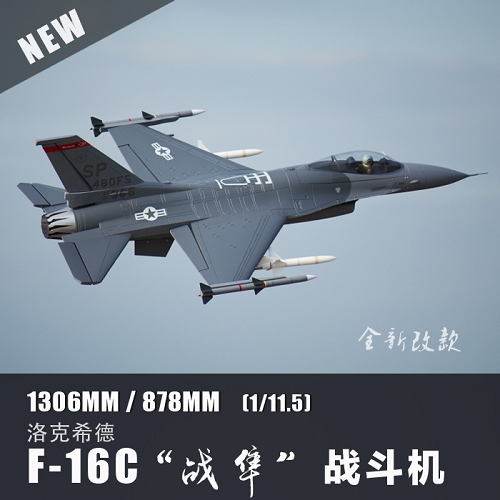 Freewing 70MM F-16C 6S PRO Version RC Jet Plane PNP No Radio
